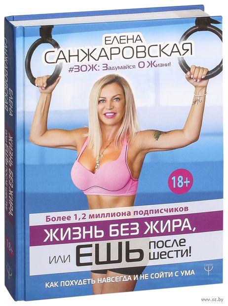 Жизнь без жира, или ешь после шести! Как похудеть навсегда и не сойти с ума — фото, картинка