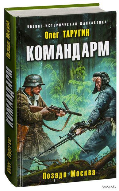 Командарм. Позади Москва — фото, картинка
