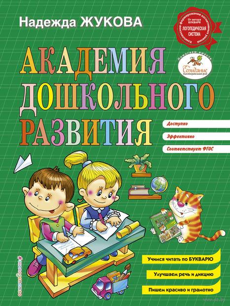 Академия дошкольного развития — фото, картинка