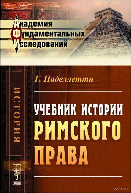 Учебник истории римского права — фото, картинка