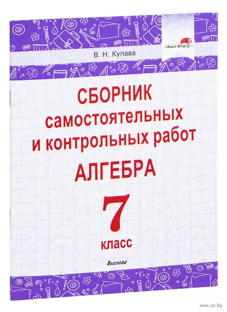 Сборник самостоятельных и контрольных работ. Алгебра. 7 класс — фото, картинка