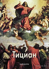 Тициан. Григорий Вольф