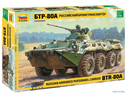 Российский бронетранспортер БТР-80А (масштаб: 1/35)