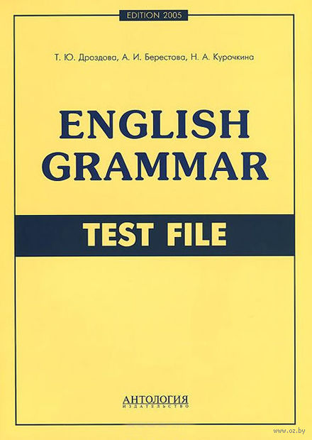 English Grammar. Test File
