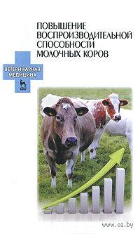 Повышение воспроизводительной способности молочных коров. А. Болгов , Е. Карманова, К. Хакана