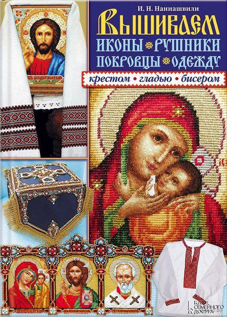Вышиваем иконы, рушники, покровцы, одежду крестом, гладью, бисером. Ирина Наниашвили