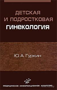 Детская и подростковая гинекология. Юрий Гуркин