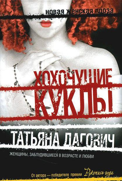 Хохочущие куклы. Татьяна Дагович