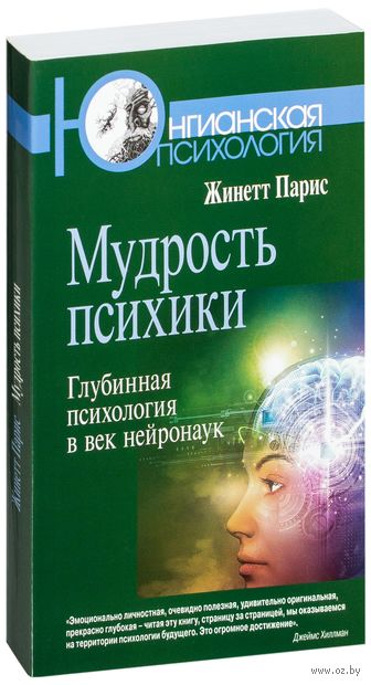 Мудрость психики. Глубинная психология в век нейронаук — фото, картинка