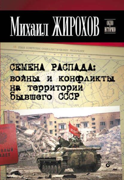 Семена распада: войны и конфликты на территории бывшего СССР. М. Жирохов