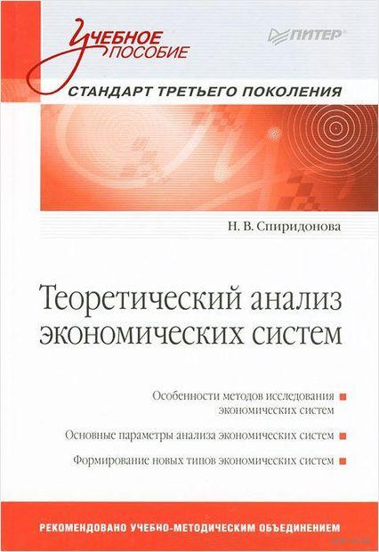Теоретический анализ экономических систем. Стандарт третьего поколения. Н. Спиридонова