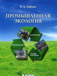 Промышленная экология. В. Зайцев