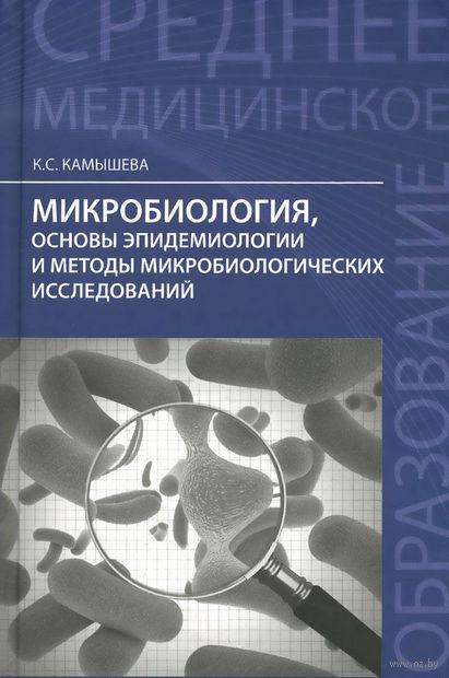 Микробиология, основы эпидемиологии и методы микробиологических исследований. Карина Камышева