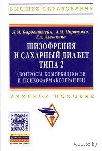 Шизофрения и сахарный диабет типа 2 (вопросы коморбидности и психофармакотерапии). Л. Барденштейн, А. Мкртумян, Г. Алешкина