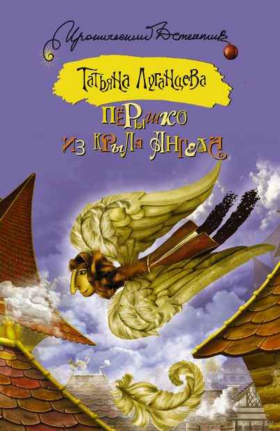Перышко из крыла ангела. Татьяна Луганцева