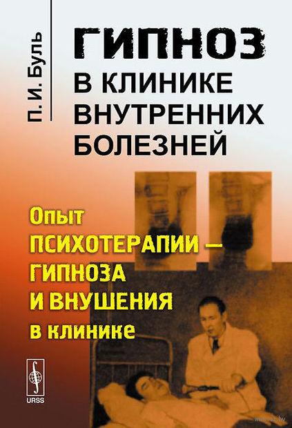 Гипноз в клинике внутренних болезней. Опыт психотерапии - гипноза и внушения в клинике — фото, картинка