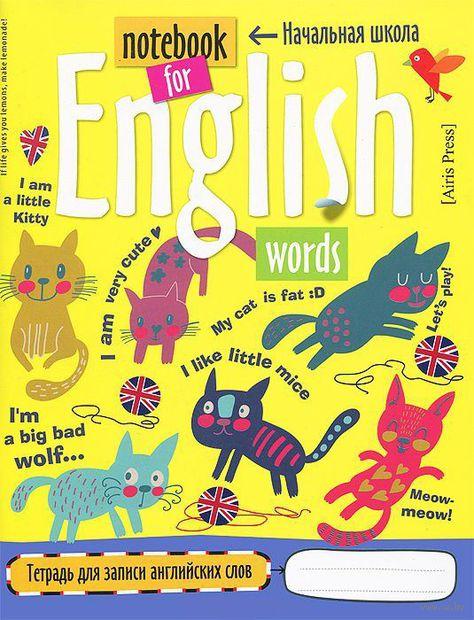 """Тетрадь для записи английских слов в начальной школе """"Кошки"""""""