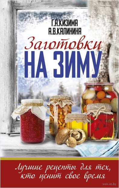 Заготовки на зиму. Лучшие рецепты для тех, кто ценит свое время — фото, картинка