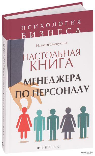Настольная книга менеджера по персоналу. Наталья Самоукина