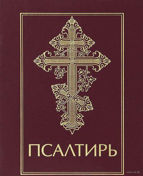 Псалтирь — фото, картинка