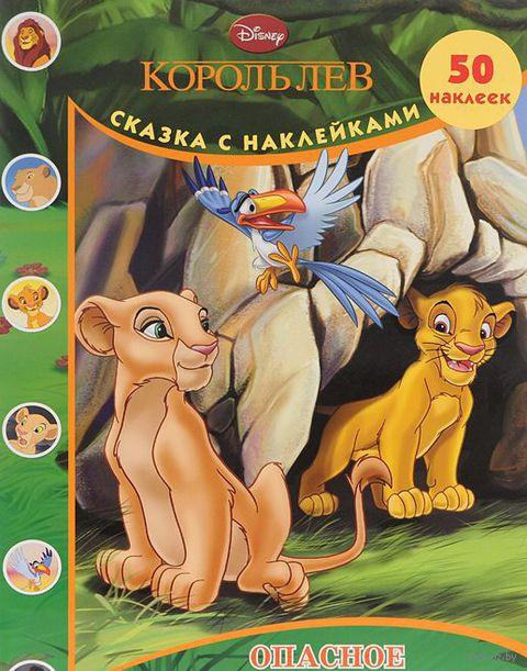 Король лев. Опасное приключение — фото, картинка