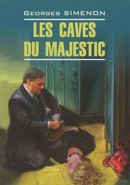 Les caves du Majestic — фото, картинка