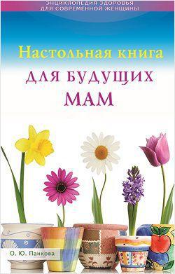 Настольная книга для будущих мам — фото, картинка
