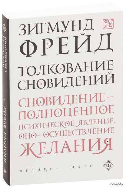 Толкование сновидений (м). Зигмунд Фрейд