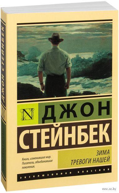 Зима тревоги нашей (м). Джон Стейнбек