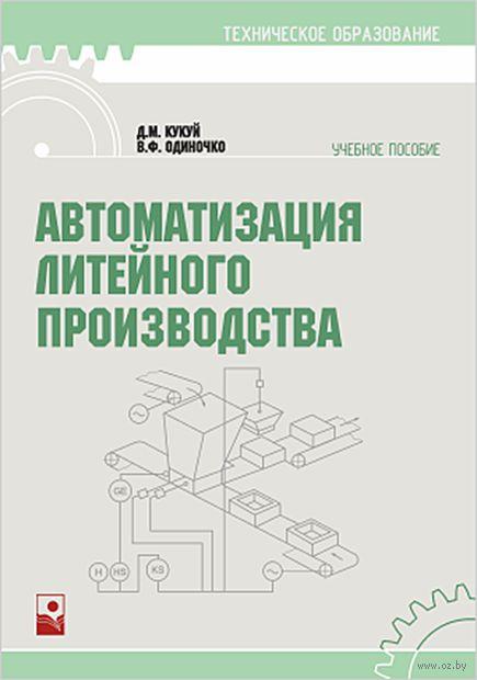 Автоматизация литейного производства — фото, картинка