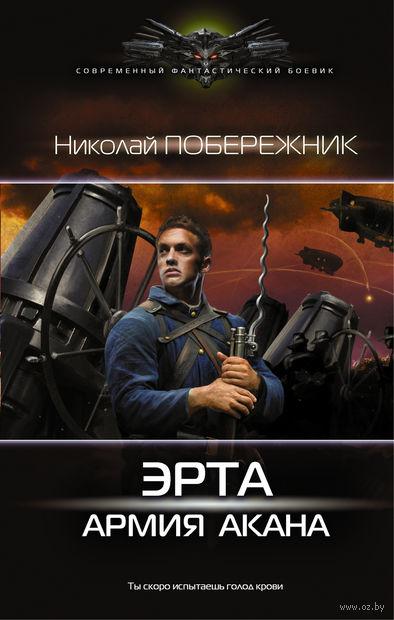 Эрта: Армия Акана. Николай Побережник
