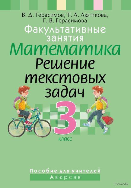 Факультативные занятия. Математика. 3 класс. Решение текстовых задач. Пособие для учителей — фото, картинка