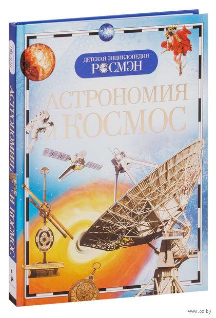 Астрономия и космос — фото, картинка