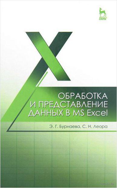 Обработка и представление данных в MS Excel. Э. Бурнаева, С. Леора