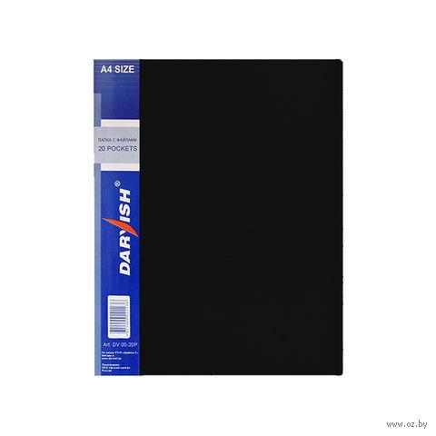 """Папка """"Darvish"""" с прозрачными файлами DV05-20Р (А4; 20 листов; цвет: черный)"""