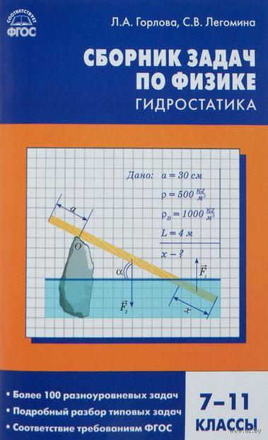 Физика. Гидростатика. 7-11 классы. Сборник задач. Любовь Горлова, Светлана Легомина