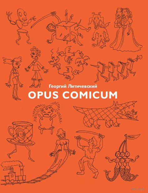 Opus Comicum (16+). Георгий Литичевский