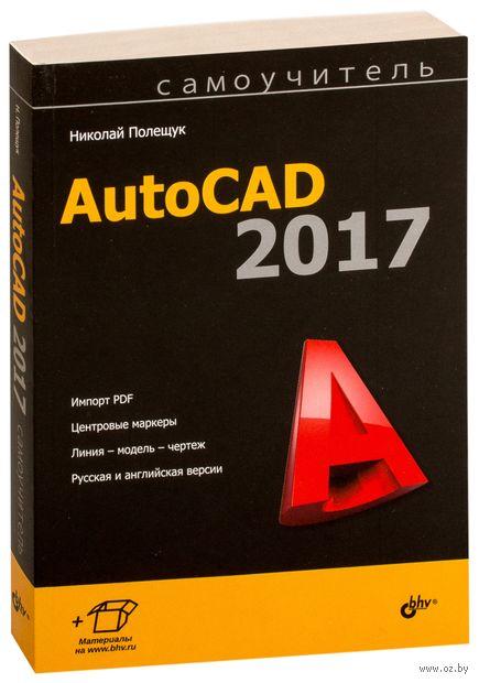 Самоучитель AutoCAD 2017 — фото, картинка