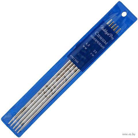 Спицы чулочные для вязания (металл; 4,5 мм; 20 см) — фото, картинка