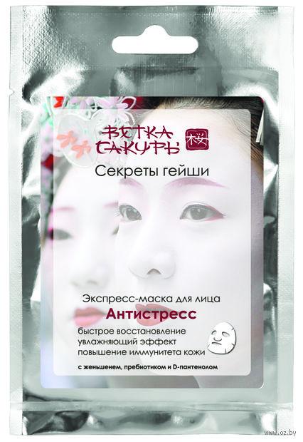 """Экспресс-маска для лица """"Секреты гейши. Антистресс"""" (16,5 г) — фото, картинка"""