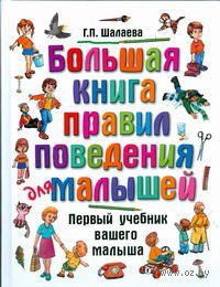 Большая книга правил поведения для малышей. Галина Шалаева
