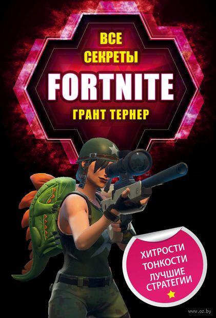 Все секреты Fortnite — фото, картинка