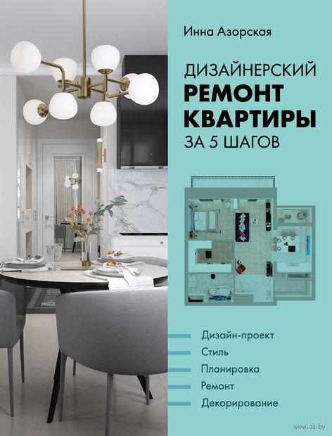Дизайнерский ремонт квартиры за 5 шагов — фото, картинка