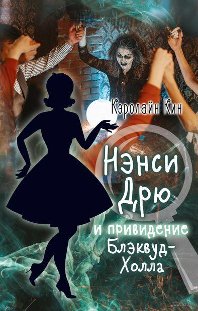 Нэнси Дрю и привидение Блэквуд-Холла — фото, картинка
