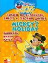 Каникулы Микки Мауса. Читаем по-английски вместе с героями Диснея