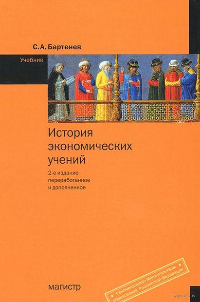 История экономических учений. Сергей Бартенев