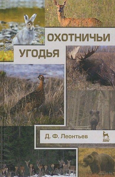 Охотничьи угодья. Д. Леонтьев
