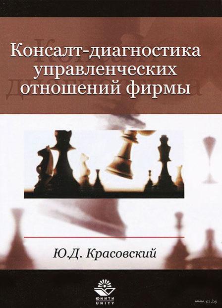 Консалт-диагностика управленческих отношений фирмы. Юрий Красовский