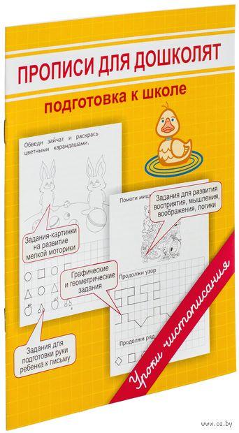 Прописи для дошколят. Подготовка к школе. Марина Георгиева