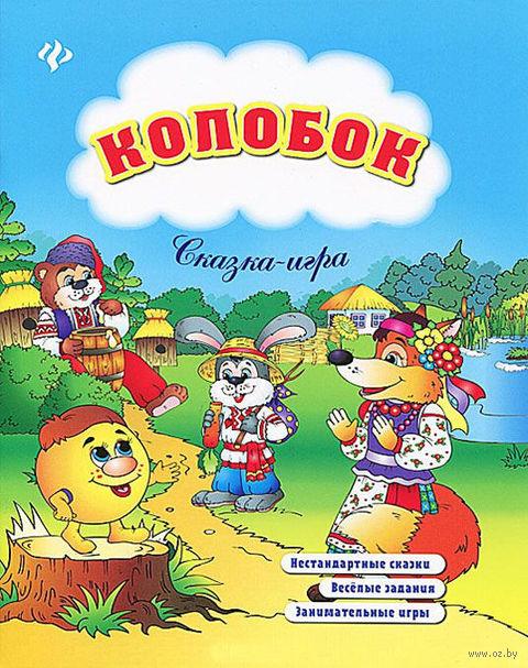 Колобок. Сказка-игра. Н. Наумова